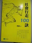 【書寶二手書T9/財經企管_LHN】社會行走100訣(四版)_李赫
