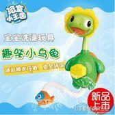 螃蟹吐泡泡機嬰兒童寶寶洗澡玩具套裝沐浴室戲水噴花灑男女孩YYP  時尚教主