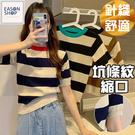 EASON SHOP(GQ0700)韓版撞色寬橫條紋彈力貼身短版拼色圓領束口短袖針織衫T恤女上衣服打底顯瘦內搭衫