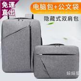 電腦包男女雙肩背包15.6寸防潑水蘋果筆電包筆記本運動風書包單肩手提商務 元宵鉅惠 限時免運