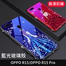 藍光玻璃殼 OPPO R15 R15PR...