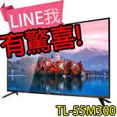 奇美CHIMEI 55吋4K HDR連網液晶顯示器 TL-55M300 (原廠公司貨) 電視 大螢幕