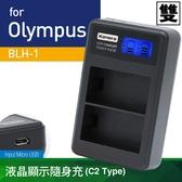 液晶雙槽充電器for Olympus BLH-1