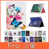 三星 ipad10.2 pro10.5 ari3 繽紛彩繪系列 皮套 平板套 插卡 支架 平板皮套 保護套 平板保護套