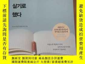 二手書博民逛書店罕見我在刻薄中生活[韓語版]Y365346 楊昌順博士 出版2012