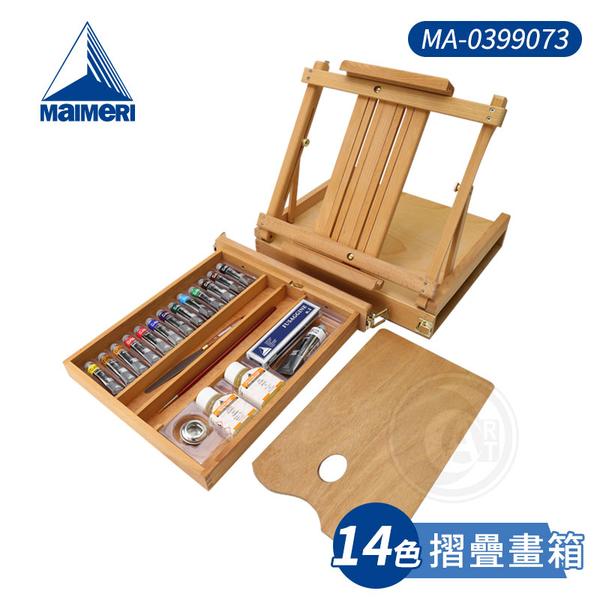 『ART小舖』Maimeri意大利美利 CLASSICO經典油畫顏料&畫具 20ml 14色橫式桌上型畫架木箱組