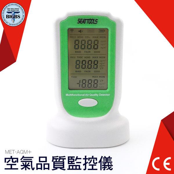 利器五金【多功能空氣品質監控儀】偵測器 溫度 空氣檢測 空氣品質 甲醛測量 居家 汽機車