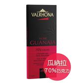 法芙娜VALRHONA瓜納拉Guanaja 70%巧克力片70G