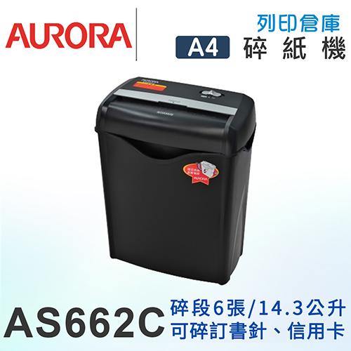AURORA震旦 6張 碎段式 雙功能碎紙機 (14.3公升) AS662C