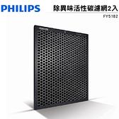 PHILIPS飛利浦 除異味活性碳濾網2入 FY5182 適用奈米級抗敏空氣清淨機 AC5659 5000系列