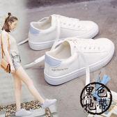 女鞋百搭小白鞋女學生白鞋休閒板鞋平底韓版帆布鞋【黑色地帶】