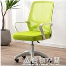 電腦椅家用辦公椅子會議靠背休閒轉椅現代簡約凳子舒適學生學習椅 NMS名購居家
