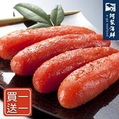 【藏】日本辛子/明太子魚卵 80g±5%/盒【買一送一】