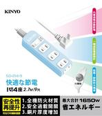 KINYO 延長線  SD-214-9 一開4插延長線 9尺 2.7M 防火材質