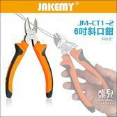 【飛兒】 Jakemy 6吋斜口鉗 JM-CT1-2 電子數位產品專用 維修拆機