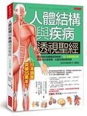 人體結構與疾病透視聖經:看不到的身體構造與疾病,3D立體完整呈現...【城邦讀書花園】