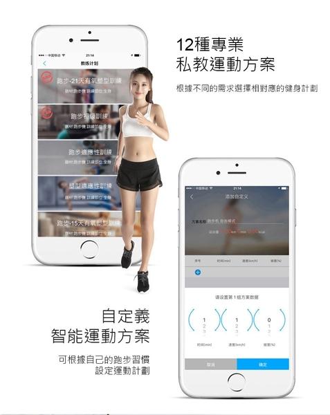【 X-BIKE  晨昌】小漾智能型跑步機/小台跑步機__小漾SHOW YOUNG