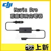 DJI Mavic Pro 原廠車用充電器 公司貨 《台南/上新》