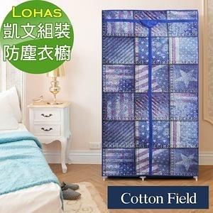 棉花田【凱文】簡易組裝防塵衣櫥-4款可選國旗