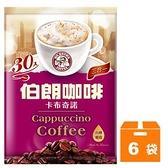 金車 伯朗咖啡-三合一卡布奇諾 (17gX30包入)x6袋/箱【康鄰超市】