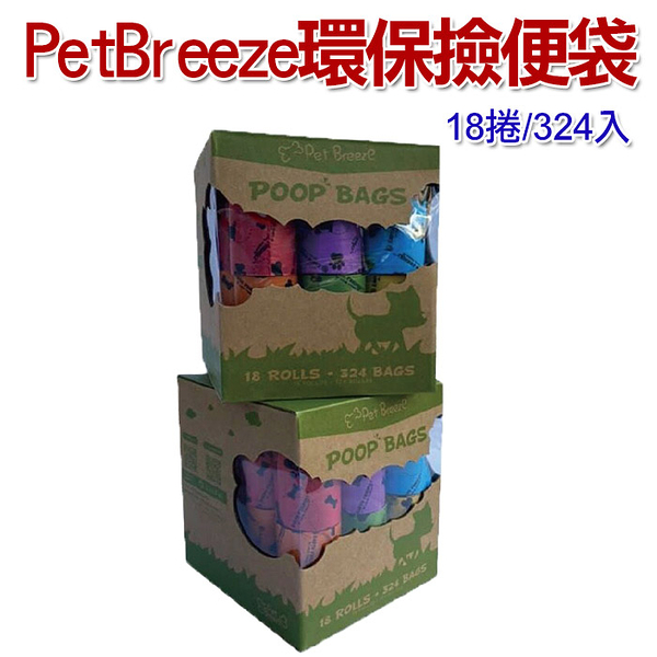 ◆MIX米克斯◆Pet-Breeze(原LOYAL).友善地球環保撿便袋【18捲/324入】薰衣草香,莎賓璦寶撿便器通用