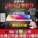 現貨 全新 安博平板 UPAD PRO 4G 台灣 越獄 全網通 可插雙sim卡 SD卡 OTG隨身碟 第四台 哄娃神器 公司貨