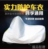 防塵罩電動摩托車通用車衣遮雨罩車罩電瓶防曬防雨罩套遮 遇見初晴