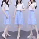 兩件套洋裝 夏季新款氣質小清新套裝超仙雪紡上衣刺繡網紗半身裙兩件套女 韓菲兒