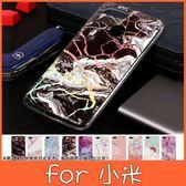 鐳射大理石 小米 紅米6 小米8 紅米Note5 小米Mix2s 手機殼 全包邊 軟殼 保護殼
