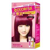 卡樂芙優質染髮霜-野莓紅(含A/B劑【本月限定!特惠$169元】
