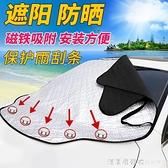 汽車車衣半罩前擋風玻璃罩遮陽擋防曬隔熱夏季車用遮光布罩遮陽簾 漾美眉韓衣