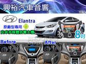 【專車專款】2012~2014年 Hyundai Elantra專用8吋安卓多媒體主機
