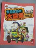 【書寶二手書T8/兒童文學_FKW】省錢家族的大富翁挑戰記_金允洙