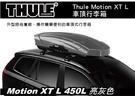   MyRack   Thule Motion XT L 450L 亮灰色 車頂行李箱 雙開行李箱 車頂箱