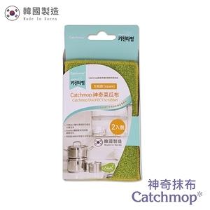 【Catchmop】神奇菜瓜布(2入裝)