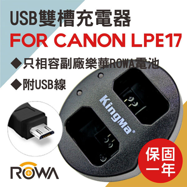 ROWA 樂華 FOR CANON LP-E17 LP E17 電池雙槽充電器 只相容副廠ROWA樂華電池 全新 保固一年 雙充