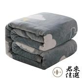 200*230公分 毛毯被子夏季薄款雙人毯子午睡沙發小毯子單人珊瑚絨蓋毯【君來佳選】