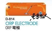 UP 雅柏【ORP電極棒】氧化還原 電極棒 D-814 魚事職人