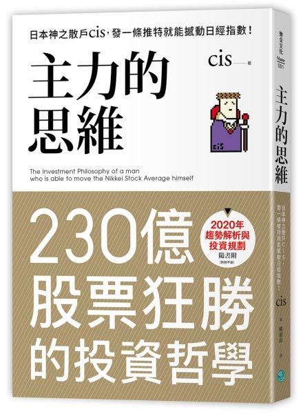 主力的思維:日本神之散戶cis,發一條推特就能撼動日經指數【隨書附2020年趨勢解析...
