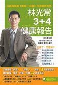 (二手書)林光常3+4健康報告