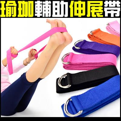 有氧瑜珈帶韻律帶扣環擴胸帶拉筋帶支撐帶皮拉提斯帶拉力器拉力帶拉力繩輔助繩伸展繩運動健身