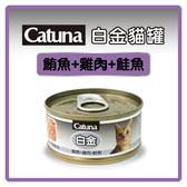 【力奇】Catuna 白金 貓罐-鮪魚+鮭魚+雞肉80g 超取限40罐 (C202B02)