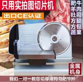 切片機 羊肉片切片機家用刨肥牛卷小型商用牛肉切肉片吐司面包電動切肉機220V 艾莎嚴選YYJ