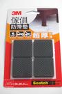 3M 黑色方型傢俱防滑墊 (38mm 4入) F3803