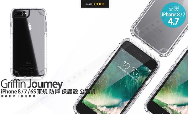 Griffin Survivor Journey iPhone 8 / 7 / 6S 軍規 防摔 保護殼 公司貨 現貨