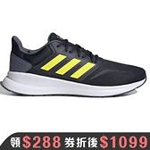 Adidas RUNFALCON 男鞋 慢跑 訓練 輕量 透氣 深藍 黃【運動世界】EG8611