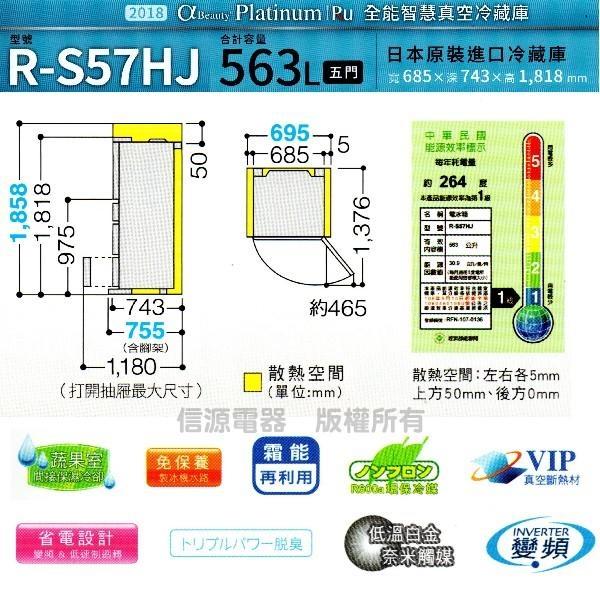 【信源電器】563公升【HITACHI 日立】五門變頻電冰箱 RS57HJ / R-S57HJ