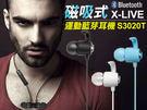 【DI004】X-LIVE 鋁合金磁吸式 運動藍牙耳機 防雨水防汗 IPX4 藍芽耳機 耳掛 藍牙耳機 無線 S3020T