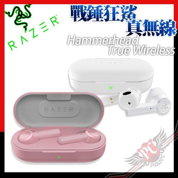 [ PCPARTY ] 雷蛇 Razer Hammerhead True Wireless 戰錘狂鯊 真無線耳機 白 粉