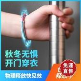 防靜電手環 去除手環腕帶靜電靜電釋放器 人體靜電消除器男士女  【快速出貨】